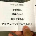 火曜日本社日記:スタッフブログ年末年始のご案内