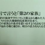 食堂の鶏メニュー紹介(其の弐)